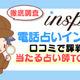 【電話占いインスピ】口コミで評判の当たる占い師TOP10【徹底調査】