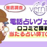 【電話占いヴェルニ】口コミで評判の当たる占い師TOP10【徹底調査】