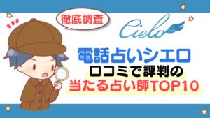 【電話占いシエロ】口コミで評判の当たる占い師TOP10【徹底調査】