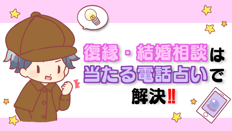復縁・結婚相談は当たる電話占いで解決!!
