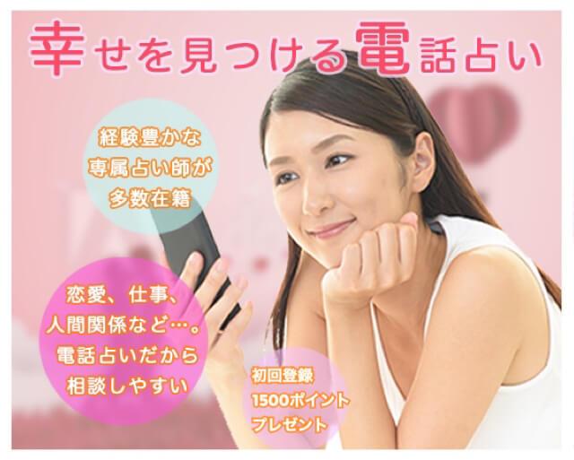 電話占いLuna.com
