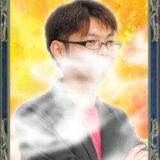 八咫焔先生