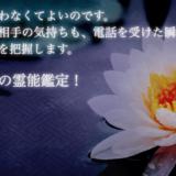 【電話占い法蓮】口コミで評判の当たる占い師TOP10【徹底調査】