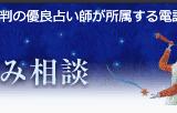 【電話占いステラコール】口コミで評判の当たる占い師TOP10【徹底調査】