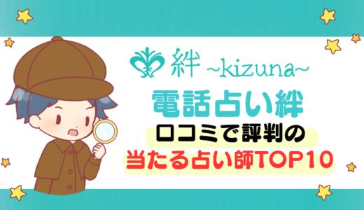 【電話占い絆】口コミで評判の当たる占い師TOP10